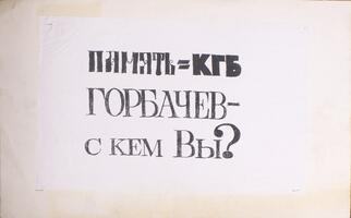 Pamyat = KGB: Gorbachev, who are you with? (translation from Russian)