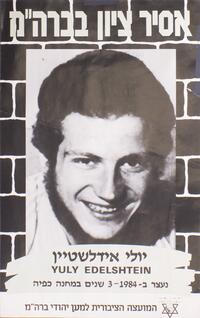 Prisoner of Zion in the USSR (translation from Hebrew) - Yuly Edelshtein