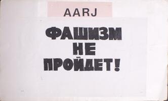 Fascism will not succeed! (translation from Russian)