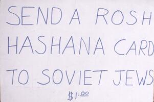 Send a Rosh Hashana card to Soviet Jews $1.00
