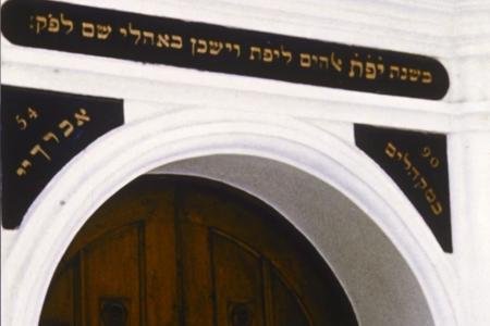 Shrines of Judaism in Curaçao [film]